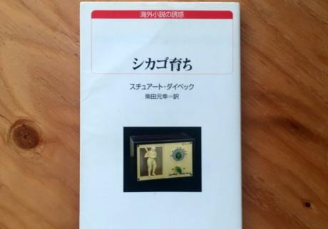『シカゴ育ち』スチュアート・ダイベック  柴田元幸 訳 (白水uブックス)