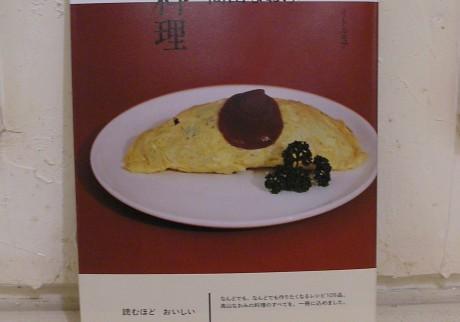 『料理=高山なおみ』高山なおみ (リトル・モア)