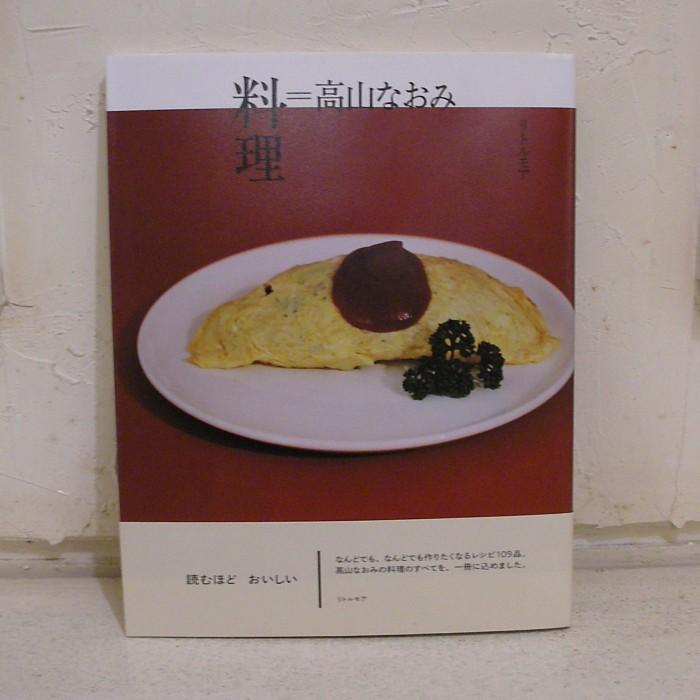 &Premium 高山なおみ 料理