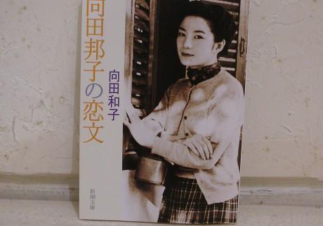 『向田邦子の恋文』向田和子 (新潮文庫)