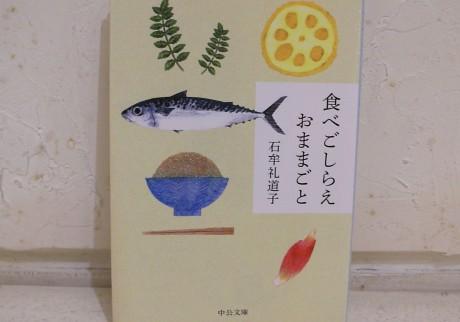 『食べごしらえ おままごと』 石牟礼道子 (中公文庫)