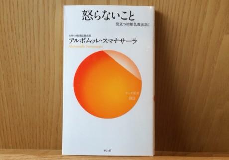 『怒らないこと』アルボムッレ・スマナサーラ(サンガ新書)