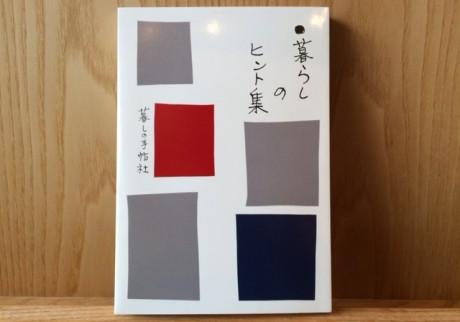 『暮らしのヒント集』  暮しの手帖編集部 (暮しの手帖社)