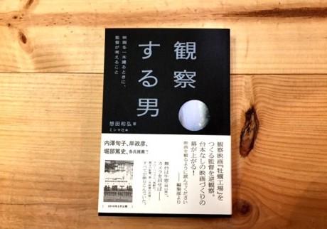 『観察する男 映画を一本撮るときに、監督が考えること』想田和弘(ミシマ社)
