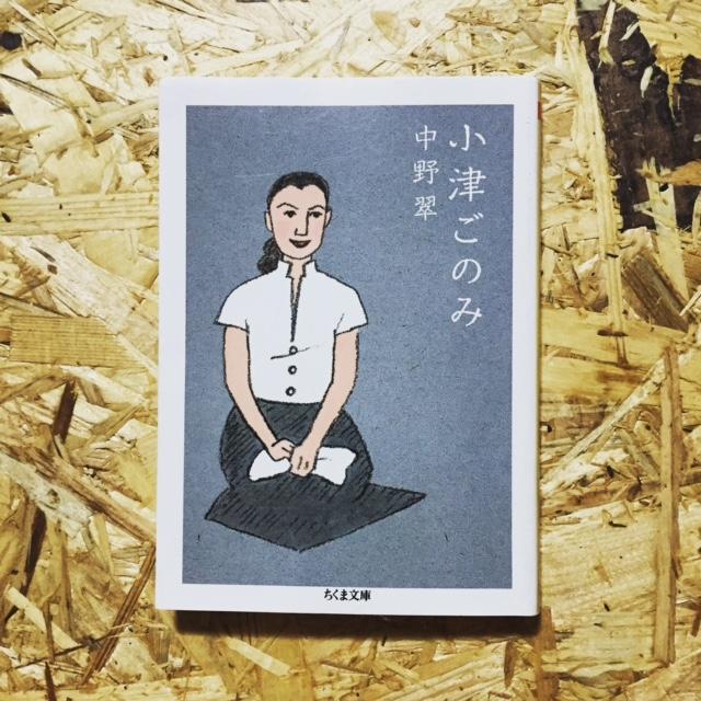 「小津ごのみ」&Premium