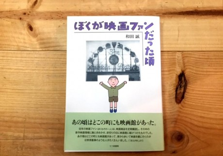 『ぼくが映画ファンだった頃』和田誠(七つ森書館)