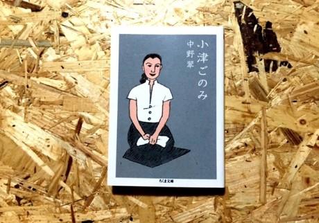 『小津ごのみ』中野翠(ちくま文庫)