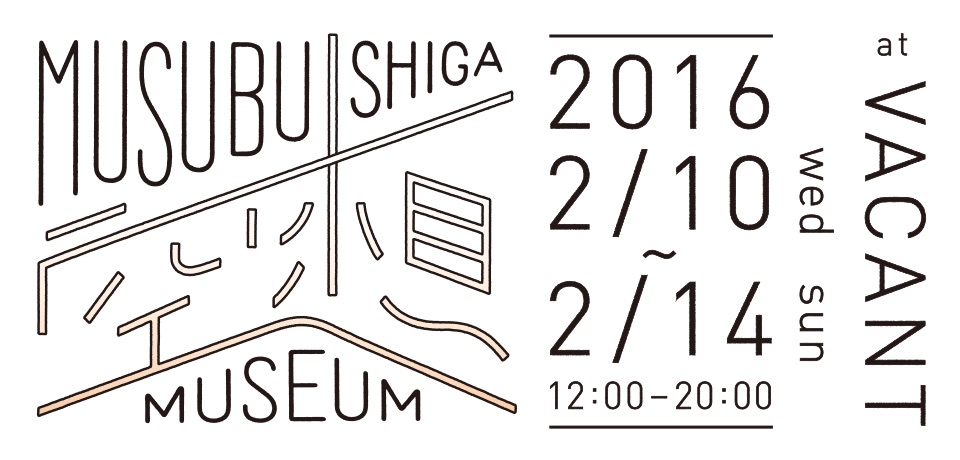 musubu shiga &Premium