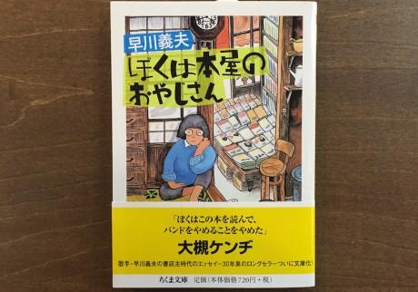 『ぼくは本屋のおやじさん』早川義夫(ちくま文庫)