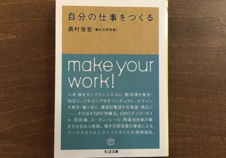『自分の仕事をつくる』西村佳哲(ちくま文庫)