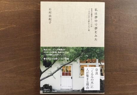 『私は夢中で夢をみた - 奈良の雑貨とカフェの店「くるみの木」の終わらない旅』石村由起子(文藝春秋)