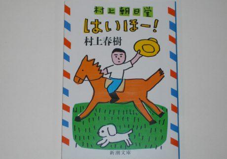 『村上朝日堂 はいほー』村上春樹(新潮文庫)