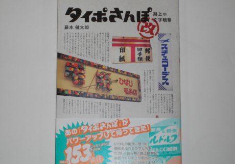 『タイポさんぽ改  路上の文字観察』藤本健太郎(誠文堂新光社)