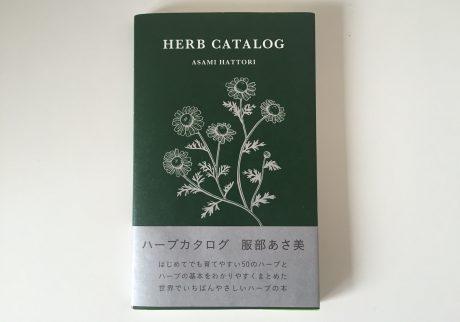 『ハーブカタログ』服部あさ美(mille books)