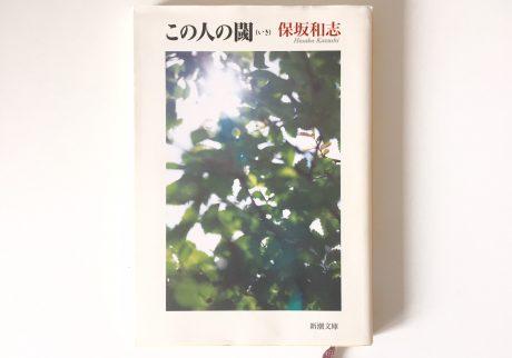 『この人の閾』収録「夏の終わりの林の中」保坂和志(新潮文庫)