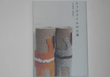 『エフスタイルの仕事』エフスタイル(五十嵐恵美+星野若菜)(アノニマ・スタジオ)