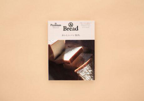 &Premium特別編集 『&Bread おいしいパン案内』が発売!