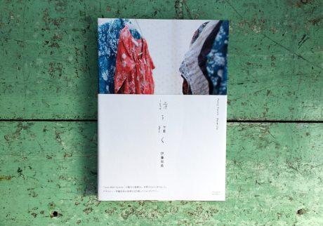 『詩を描く Poetry Textile』伊藤尚美(ITSURA BOOKS)