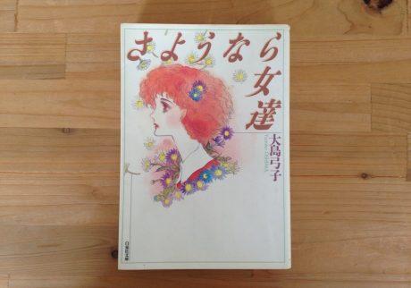 『さようなら女達』大島弓子(白泉社)