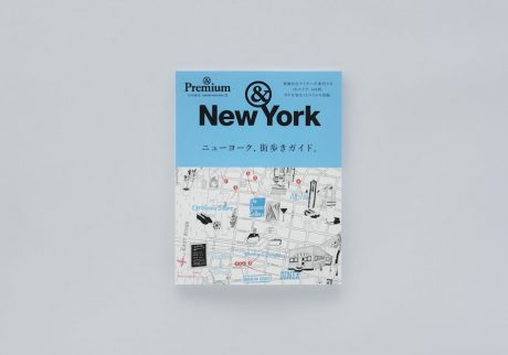 &New York / ニューヨーク、街歩きガイド。