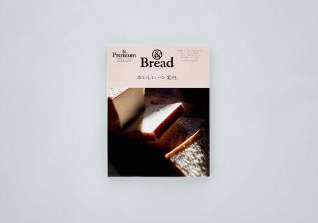 &Bread / おいしいパン案内。