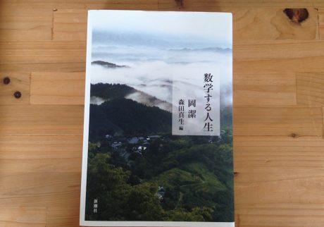 『数学する人生』岡潔・著 森田真生・編(新潮社)