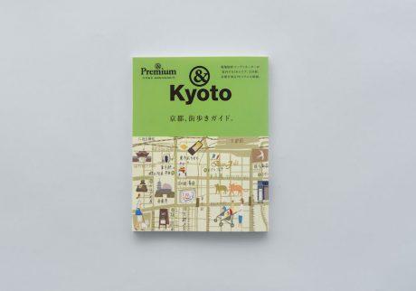 &KYOTO / 京都、街歩きガイド。