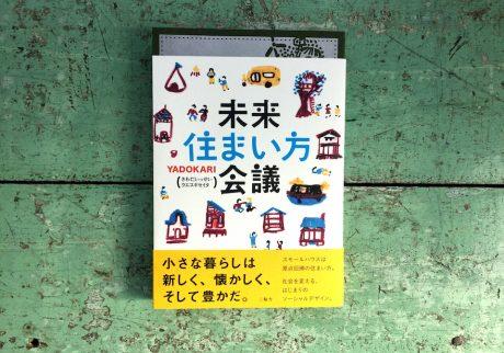 『未来住まい方会議』さわだいっせい・ウエスギセイタ〈YADOKARI〉(三輪舎)