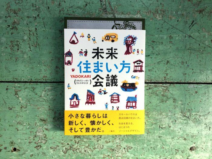 sioribi_book_03