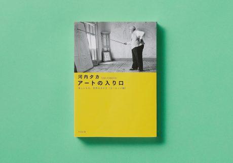 「&ART」河内タカさんによる著書『アートの入り口』ヨーロッパ編が発売。
