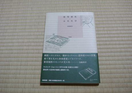 『住宅巡礼・ふたたび』中村好文(筑摩書房)
