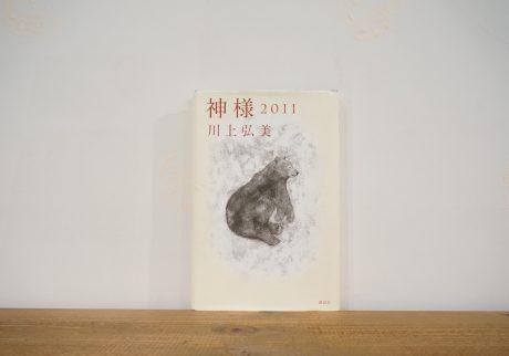 『神様2011』 川上弘美(講談社)