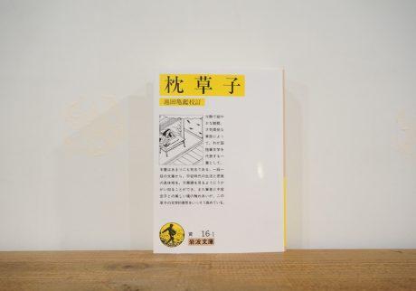 『枕草子』   清少納言(岩波文庫)