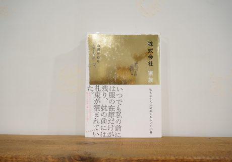 『株式会社家族 私も父さんに認めてもらいたい篇』  山田かおり 山田まき・絵(リトルモア)