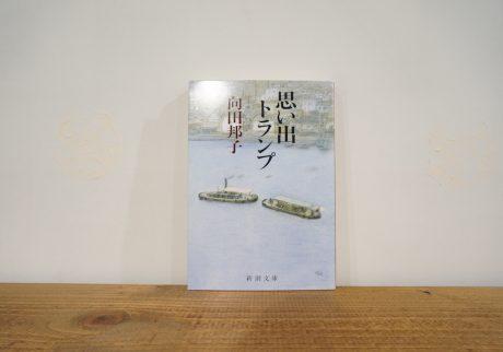 『思い出トランプ』 向田邦子(新潮社)