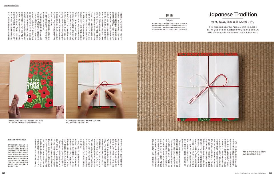 「包む、結ぶ」という日本古来の贈り物の所作は、相手を思いやる心です。その美しき礼法の意味は?