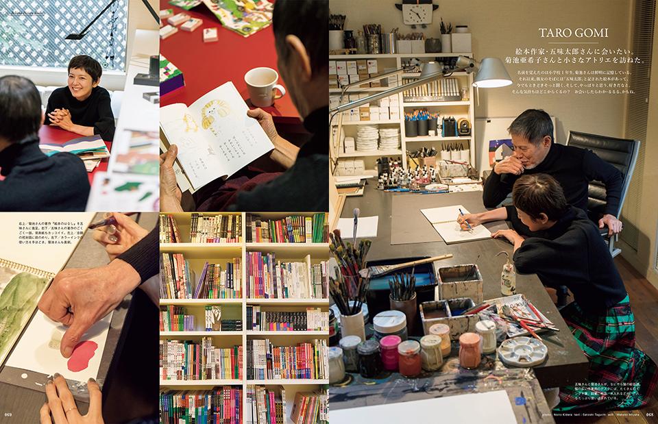 絵本作家の五味太郎さんのアトリエを、絵本が大好きで、自身でも絵本を手掛けた女優の菊池亜希子さんが訪ねました。さてどんな話で盛り上がったのでしょうか。