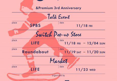 『&Premium』三周年を記念したイベントシリーズ「&奥渋谷」を開催!