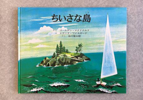 『ちいさな島』 作 ゴールデン・マクドナルド 絵 レナード・ワイスガード 訳 谷川俊太郎(童話館出版)