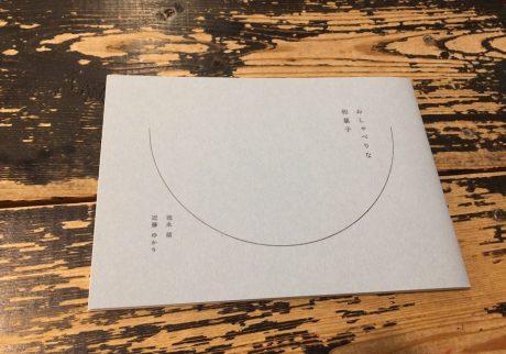 『おしゃべりな和菓子』 池永萌、近藤ゆかり(自費出版)