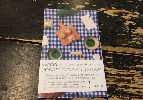 『KYOTO NODATE PICNIC GUIDEBOOK』 NODATE PICNIC CLUB(自費出版)