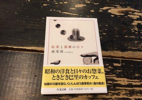『紅茶と薔薇の日々』森茉莉 早川茉莉 編(筑摩書房)