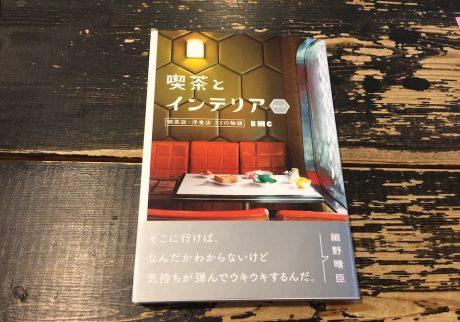 『喫茶とインテリアWEST』BMC(大福書林)