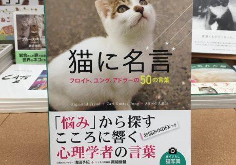 『猫に名言フロイト、ユング、アドラーの50の言葉』清田 予紀 南幅 俊輔 (主婦と生活社)