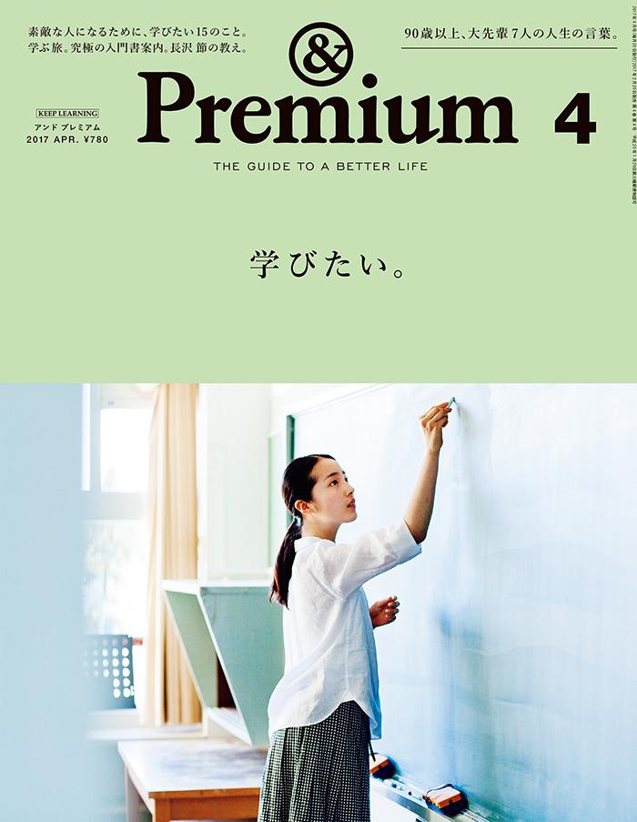 &Premium 2017 APR.「学びたい。」