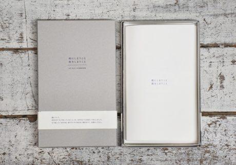 『箱にしまうこと 箱をしまうこと』ホモ・サピエンスの道具研究会(self publishing)
