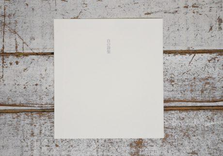 『白の詩集』山元伸子・編(ヒロイヨミ社)