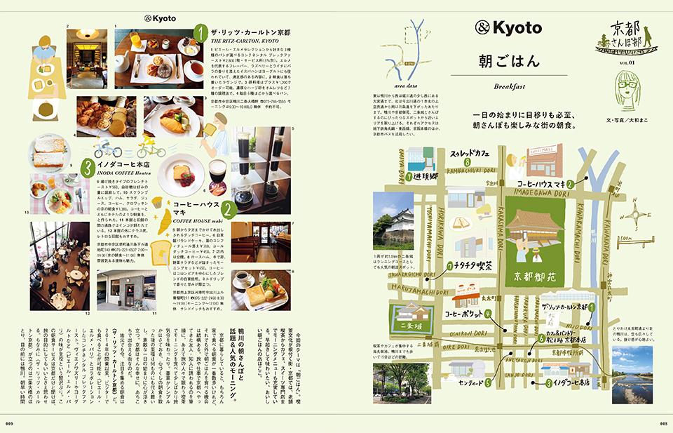 kyoto2017-image-01