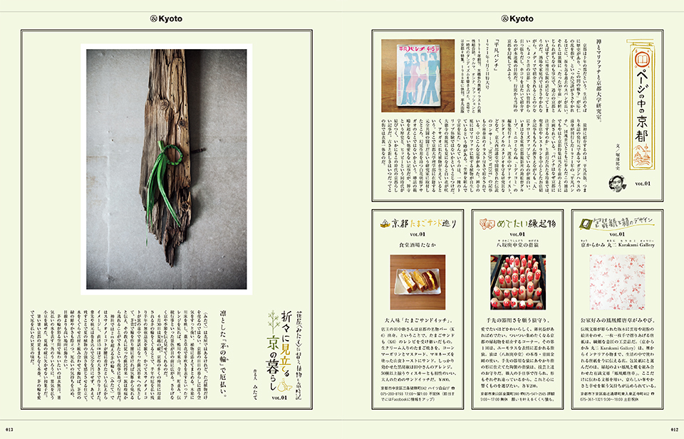 kyoto2017-image-03