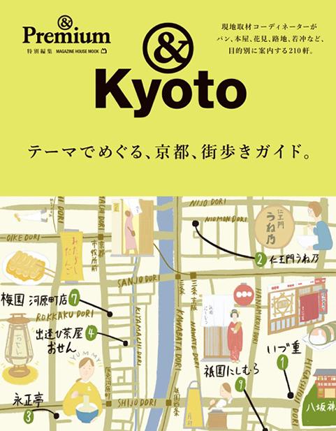 &KYOTO / テーマでめぐる、京都、街歩きガイド